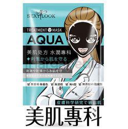 Sexy Look Medi Hydra Black Mask 1s