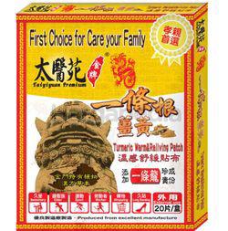 Tai Yi Yuan Turmeric Warm & Reliving Patch 20s