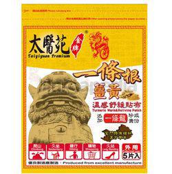 Tai Yi Yuan Turmeric Warm & Reliving Patch 5s