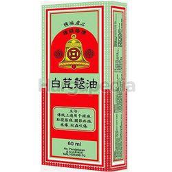 Coin Bell White Nutmeg Oil Plus 60ml