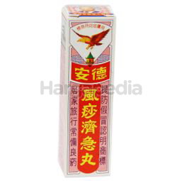 Teck Aun Chi Kit Pill 1s