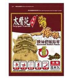 Tai Yi Yuan Essential Relief Patch 5s
