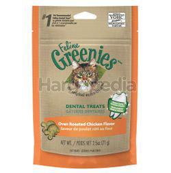 Greenies Dental Treats Chicken Flavor 71gm