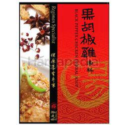 Yew Chian Haw Black Pepper Chicken Herbal Soup 30gm