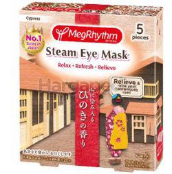 Megrhythm Steam Eye Mask  Cypress Scent 5s
